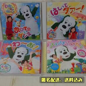 【CD】NHK「いないいないばあっ! 4枚セット」レンタル落ち おひさまとダンス はしってダアー! わ~お! パチパチパレードっ!