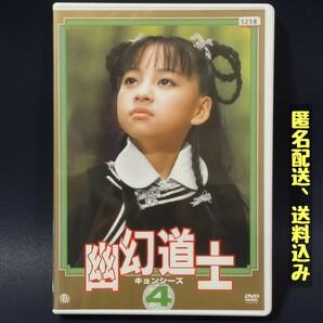 【DVD】「幽幻道士 キョンシーズ 4巻」レンタル落ち テンテン主演 台湾