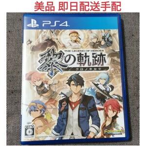PS4 プレイステーション4 ソフト英雄伝説 黎の軌跡