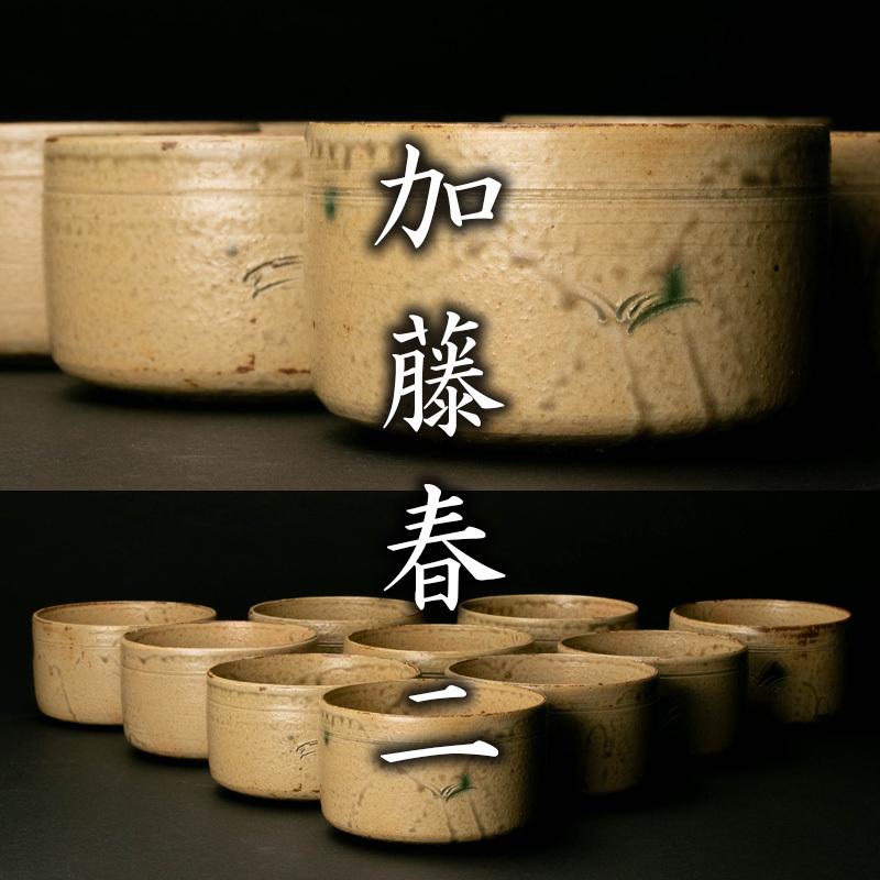 【MG凛】料理が映える落ち着いた黄瀬戸!『加藤春二』 黄瀬戸向付「十客」 希少作!!! 共箱 本物保証