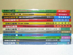 世界の鉄道 1973-1983 別冊(1975) 計12冊セット ★朝日新聞社編