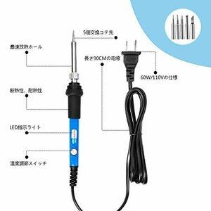 限定価格12点セット EletecPro はんだごて セット 温度調節可能 60w ハンダゴテ 12-in-1 セット 7DOK
