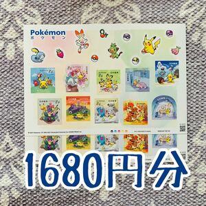 シール 切手 1680円分