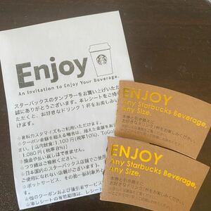 【スターバックス】ドリンクチケット 3枚