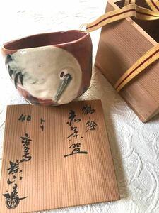 レトロ 高台寺焼 歌御会始 昭和40年お題「鳥」京楽 赤楽