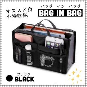 定番 便利 バックインバック インナーバッグ 黒 ブラック 収納