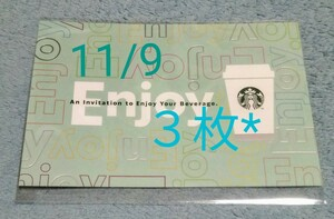 スターバックス*ドリンクチケット3枚 カード