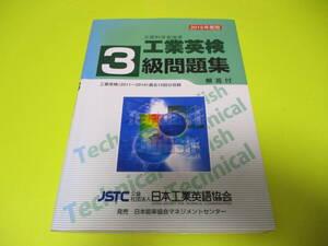 ★★★ 工業英検 3級問題集 ★★★日本工業英語協会