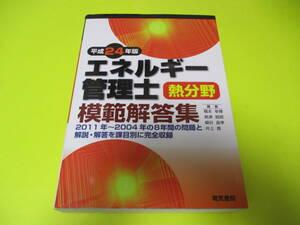 ★★★ 平成24年版 エネルギー管理士 熱分野 模範解答集 ★★★電気書院