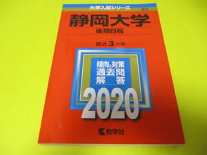 ★★★ 静岡大学 後期日程 2020 ★★★教学社