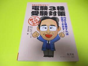 ★★★ プロが教える 電験3種 受験対策 ★★★弘文社