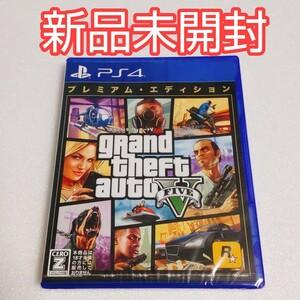 グランドセフトオート5 PS4 グランドセフトオートV grand theft auto GTA5 新品未開封