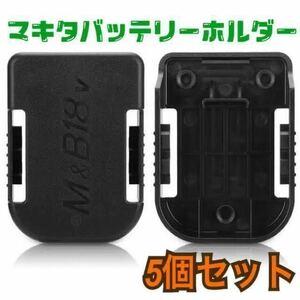 マキタ バッテリーホルダー バッテリーカバー 黒 5個 18V 14.4V 用 充電器 Makita インパクトドライバー インパクトレンチ DCP214