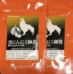 【送料無料】黒にんにく卵黄 約2ヶ月分 (約1ヶ月分30粒入×2袋) 2ヵ月分 黒ニンニク スタミナ サプリメント オーガランド