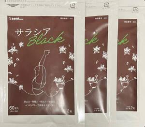 【送料無料】サラシアブラック 約3ヶ月分 (1ヶ月分60粒入×3袋) 3ヵ月分 サラシアBlack ダイエット 炭 サプリメント シードコムス
