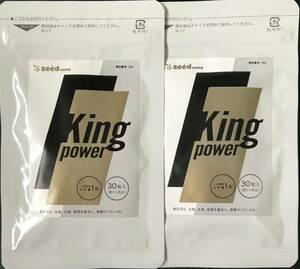 【送料無料】キングパワー 約2ヶ月分(30日分30粒入×2袋) 20倍濃縮マカ+100倍濃縮トンカットアリ 亜鉛 すっぽん シードコムス サプリメント
