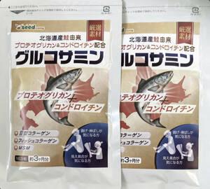 【送料無料】グルコサミン 北海道産鮭由来 プロテオグリカン コンドロイチン 約6ヶ月分 (270粒入×2袋) MSM サプリメント シードコムス