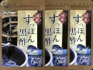 【送料無料】すっぽん黒酢 約3ヶ月分 (1ヶ月分30粒入×3袋) コラーゲン アミノ酸 リノレン酸 大豆ペプチド サプリメント シードコムス