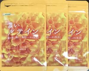 【送料無料】濃いルテイン 約3ヶ月分 (1ヶ月分30粒入×3袋) 3ヵ月分 ゼアキサンチン マリーゴールド サプリメント シードコムス
