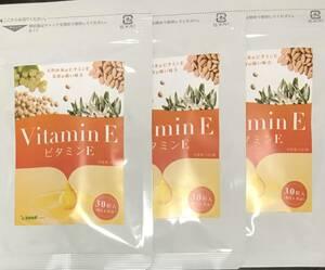 【送料無料】ビタミンE 約3ヶ月分 (1ヶ月分30粒入×3袋) 3ヵ月分 オリーブ アーモンド 抗酸化性作用 サプリメント シードコムス
