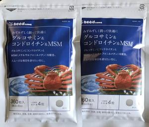 【送料無料】グルコサミン+コンドロイチン+MSM 約6ヶ月分 (90日分360粒入×2袋) 6ヵ月分 コラーゲン サプリメント シードコムス