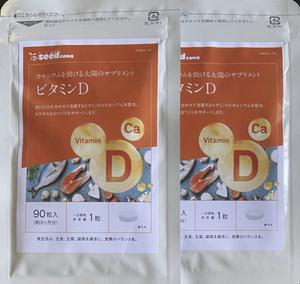 【送料無料】ビタミンD 約6ヶ月分 (3ヶ月分90粒入×2袋) 6か月分 半年分 ミネラル カルシウム ビタミン サプリメント シードコムス