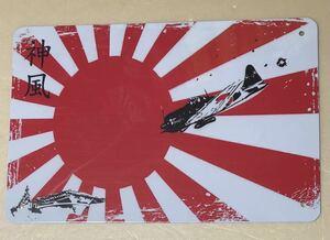 ☆ ☆ 神風 ① ☆ 大日本帝国 ☆ レトロ ☆ ブリキ看板です サイズ : 20cm×30cm 見た目で、お願いします。 プロフィールもご覧ください