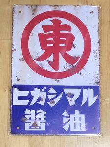 ☆ ☆ 日本 37 ☆ ヒガシマル醤油 ☆ レトロ ☆ ブリキ看板