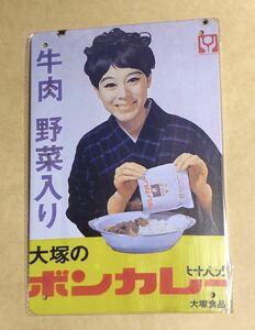 ☆ ☆ 日本 41 ☆ ボンカレー ☆ レトロ ☆ ブリキ看板