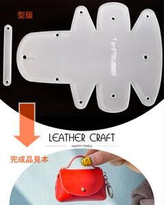 レザークラフト ミニ バッグ アクリル製 型 DIY 革 ハンドメイド 小物入れ かわいい