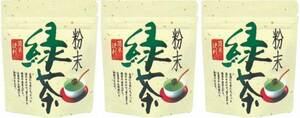 粉末茶 70g×3個■静岡県産一番茶■送料無料■静岡茶通販