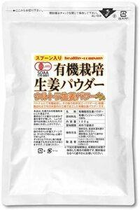 当店から出荷 オーガニック 有機栽培生姜パウダー100g(乾燥 粉末 しょうが ウルトラ生姜 1cc計量スプーン入)