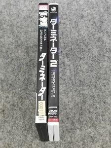 【中古】 DVD ターミネーター ターミネーター2 2本セット