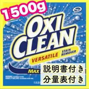コストコ オキシクリーン 5.26 洗剤 掃除 お試し 漂白 大人気 1500g