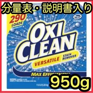 コストコ オキシクリーン 5.26 洗剤 掃除 お試し 漂白 大人気 950g