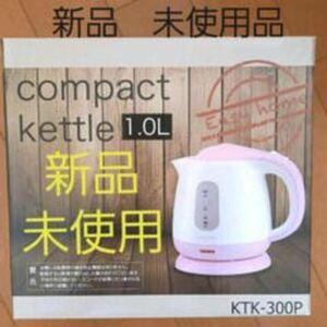ヒロ・コーポレーション 電気ケトル 1.0L コンパクト ピンク KTK-300