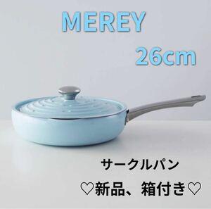 マイヤー MEYER 26cm サークルパン フライパン