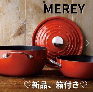 【新品】マイヤー MEYER 両手鍋 ライトポット24cm 赤色 IH対応