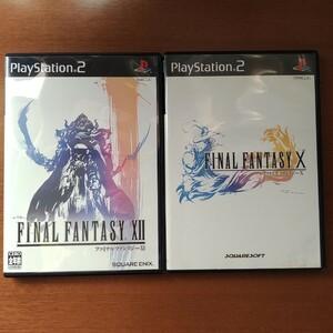 ファイナルファンタジー10 ファイナルファンタジー12 セット PS2ソフト