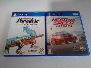 PS4 ニードフォースピード ペイバック バーンアウト パラダイス 2本セット