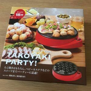Takoyaki Party! 電気式たこ焼き器18穴 1台 タコパ たこ焼き機