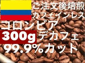 コロンビア デカフェ 300g カフェインレス ご注文後焙煎します ※即購入可