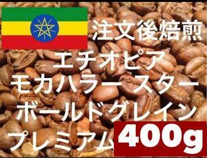 エチオピア モカハラースター400g ご注文後焙煎します ※即購入可