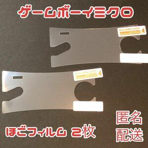 ゲームボーイミクロ専用 液晶保護フィルム 2枚セット