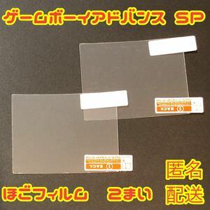 ゲームボーイアドバンスsp 専用 液晶画面保護フィルム 2枚セット