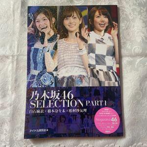 乃木坂46 SELECTION PART1