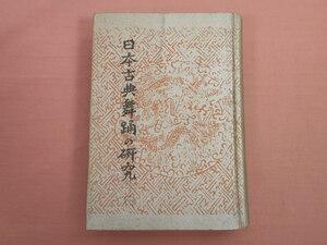 ★初版 『 日本古典舞踊の研究 』 中村秋一 日下部書店