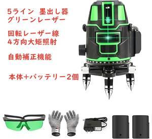 5ライン グリーンレーザー墨出し器 5線6点 回転レーザー線4方向大矩照射 自動補正機能 高輝度レーザー レーザー水平器