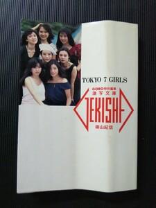 /写真集/【ジャンク品】「TOKYO 7 GIRLS」セクシー写真集 篠山紀信 激写文庫 小学舘 文庫写真集