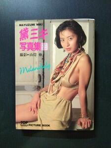 /写真集/黛ミキ「MELANCHOLY」セクシー写真集 TOP PICTURE BOOK 桜桃書房 文庫写真集